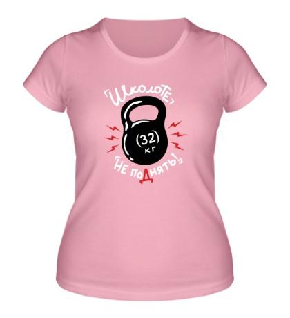 Женская футболка Школоте не поднять