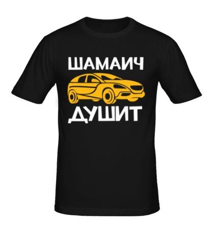 Мужская футболка Шамаич душит
