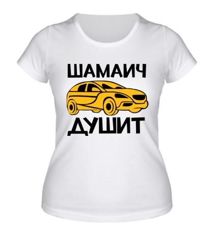 Женская футболка Шамаич душит