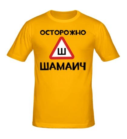 Мужская футболка Осторожно шамаич