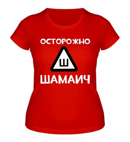 Женская футболка Осторожно шамаич