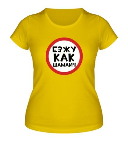 Женская футболка Езжу как шамаич