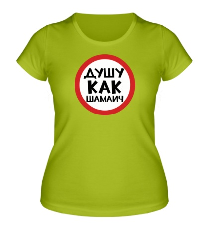 Женская футболка Душу как шамаич