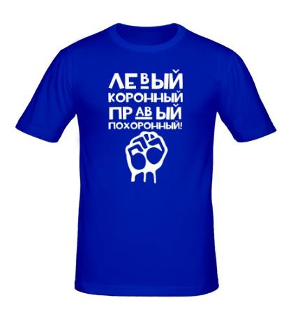Мужская футболка Левый-коронный, правый-похоронный!