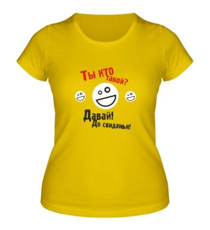 Женская футболка Ты кто такой?