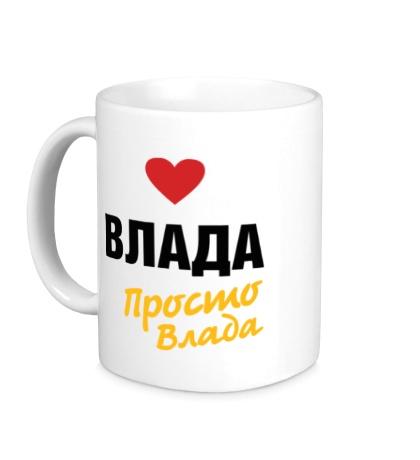 требуют красивые картинки с именем владислава старайтесь