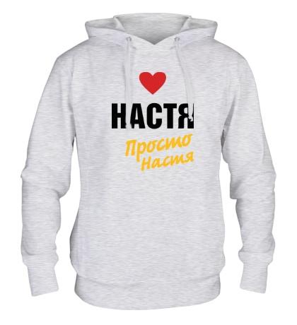 Толстовка с капюшоном Настя, просто Настя