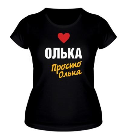 Женская футболка Олька, просто Олька