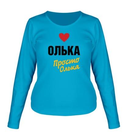 Женский лонгслив Олька, просто Олька
