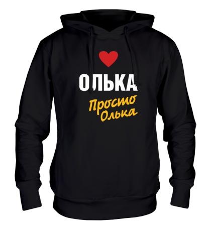 Толстовка с капюшоном Олька, просто Олька