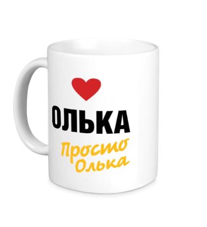 Керамическая кружка Олька, просто Олька