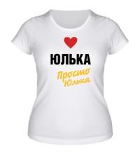 Женская футболка Юлька, просто Юлька