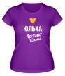 Женская футболка «Юлька, просто Юлька» - Фото 1