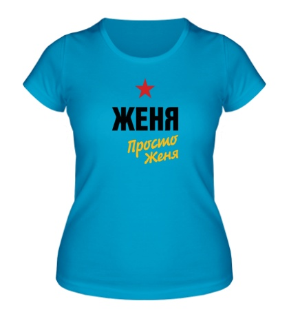 Женская футболка Женя, просто Женя
