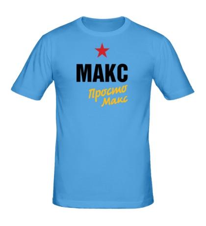 Мужская футболка Макс, просто Макс