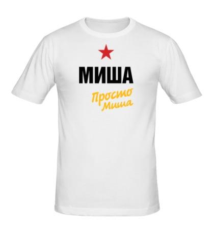 Мужская футболка Миша, просто Миша