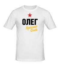 Мужская футболка Олег, просто Олег