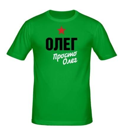 Мужская футболка «Олег, просто Олег»