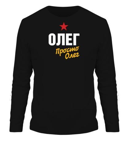 Мужской лонгслив Олег, просто Олег