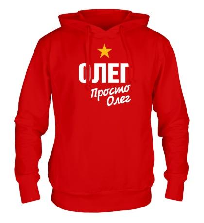 Толстовка с капюшоном Олег, просто Олег