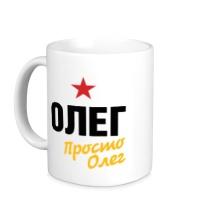 Керамическая кружка Олег, просто Олег