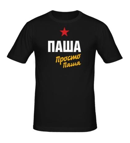 Мужская футболка Паша, просто Паша