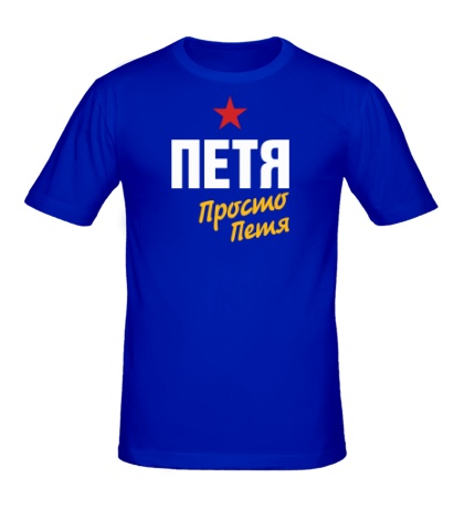 Мужская футболка Петя, просто Петя