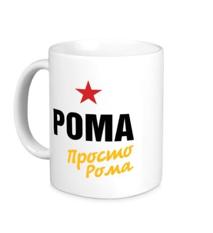 Керамическая кружка Рома, просто Рома