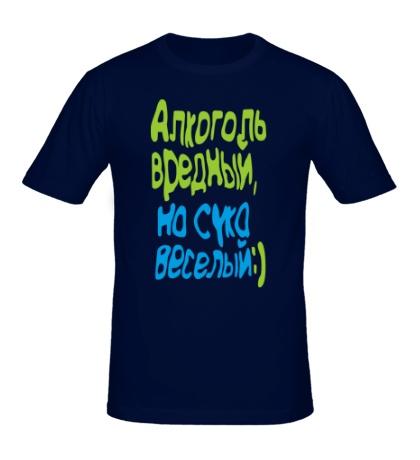 Мужская футболка Вредный и веселый алкоголь