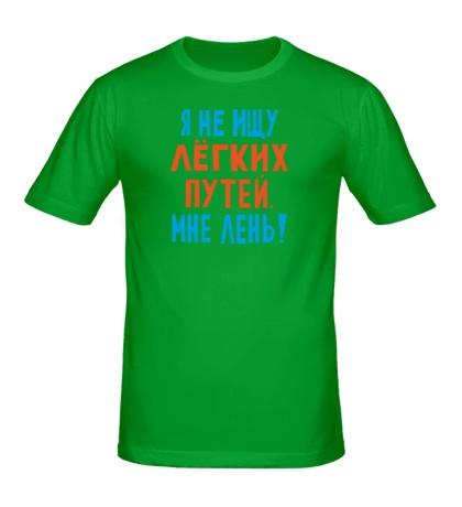 Мужская футболка Не ищу легких путей
