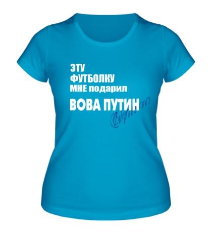 Женская футболка Подарок от Вовы Путина