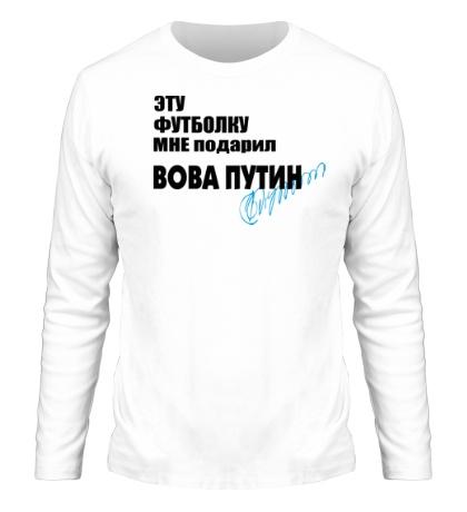 Мужской лонгслив Подарок от Вовы Путина