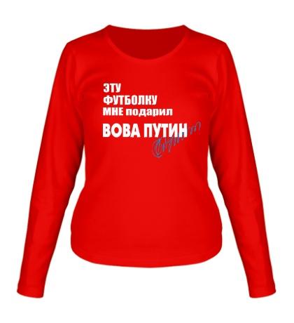 Женский лонгслив Подарок от Вовы Путина