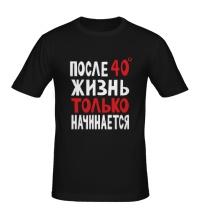 Мужская футболка После 40 жизнь только начинается