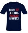 Мужская футболка «После 40 жизнь только начинается» - Фото 1