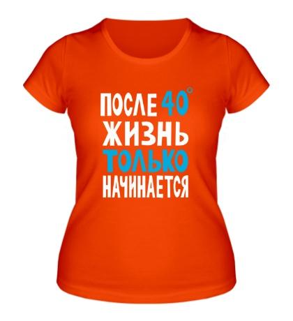 Женская футболка После 40 жизнь только начинается