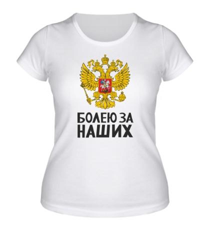 Женская футболка Болею за наших