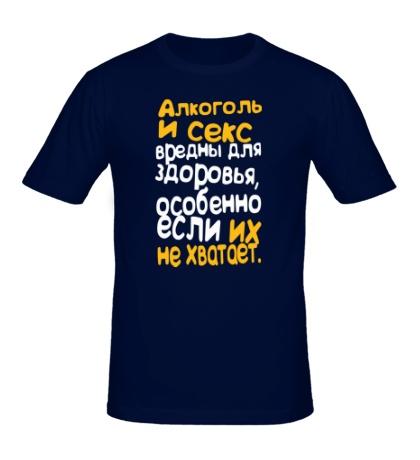 Мужская футболка Алкоголь и секс вредны для здоровья