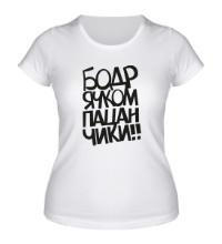 Женская футболка Бодрячком пацанчики
