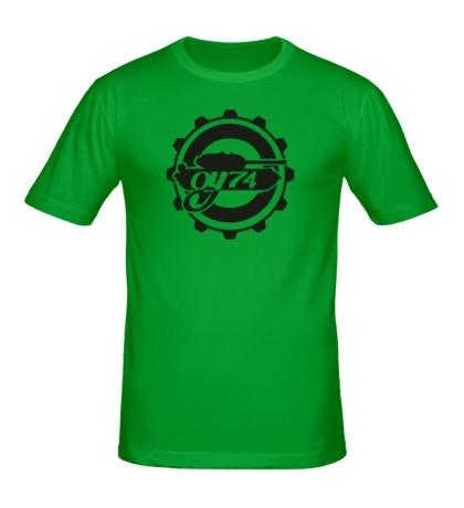 Мужская футболка ОУ74 танкоград