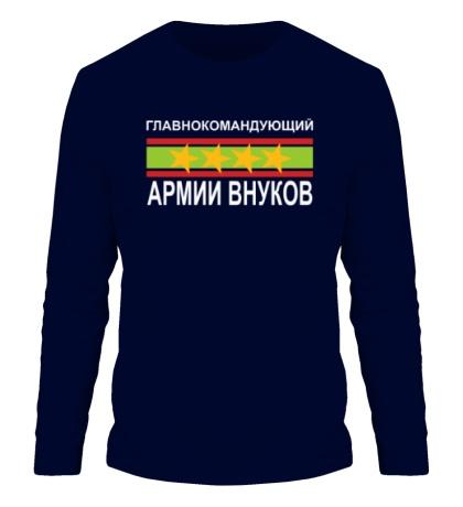 Мужской лонгслив Главнокомандующий армии внуков