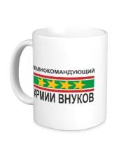 Керамическая кружка Главнокомандующий армии внуков