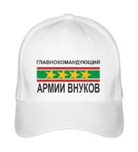 Бейсболка Главнокомандующий армии внуков