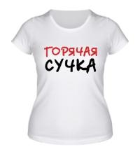 Женская футболка Горячая сучка