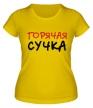 Женская футболка «Горячая сучка» - Фото 1