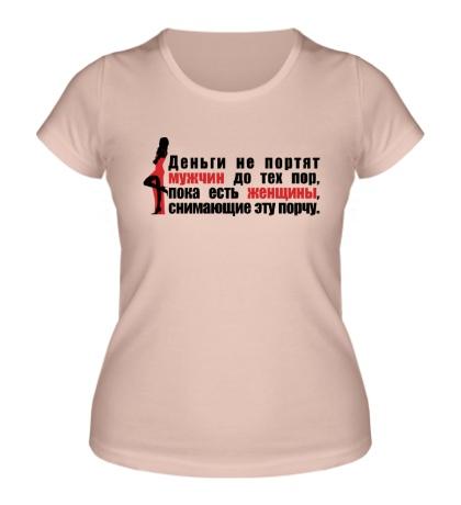 Женская футболка Деньги не портят мужчин