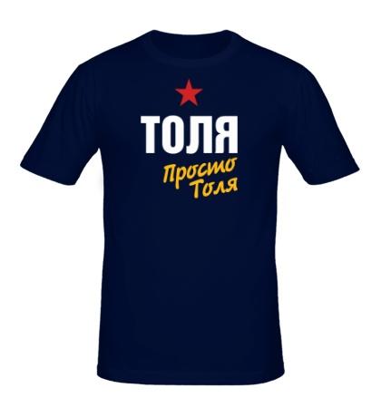 Мужская футболка Толя, просто Толя
