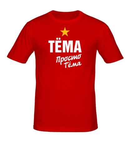 Мужская футболка Тёма, просто Тёма