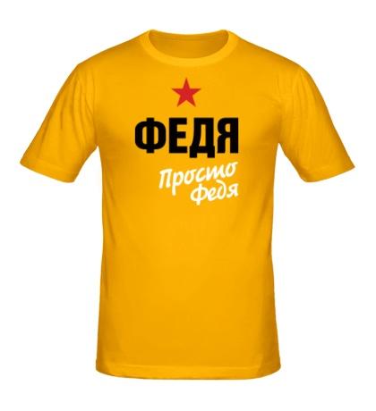 Мужская футболка Федя, просто Федя