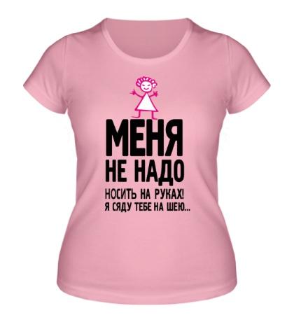 Женская футболка Не носи меня на руках